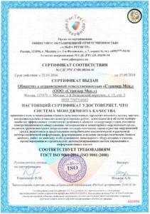 ISO-9001-StreamerMsk-thumbnail